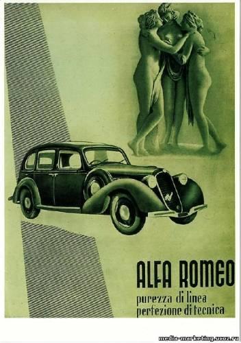 """Alfa-Romeo и """"Трите грации"""""""