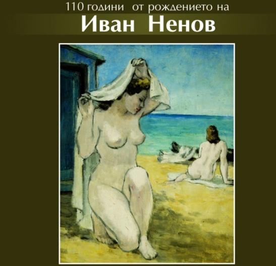 Шедьоври на Иван Ненов идват в Бургас