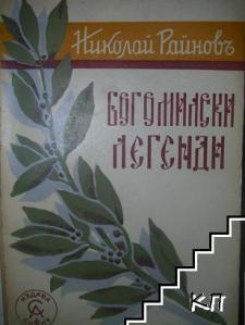 Стоянъ Атанасовъ, 1938