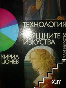 Наука и изкуство, 1974