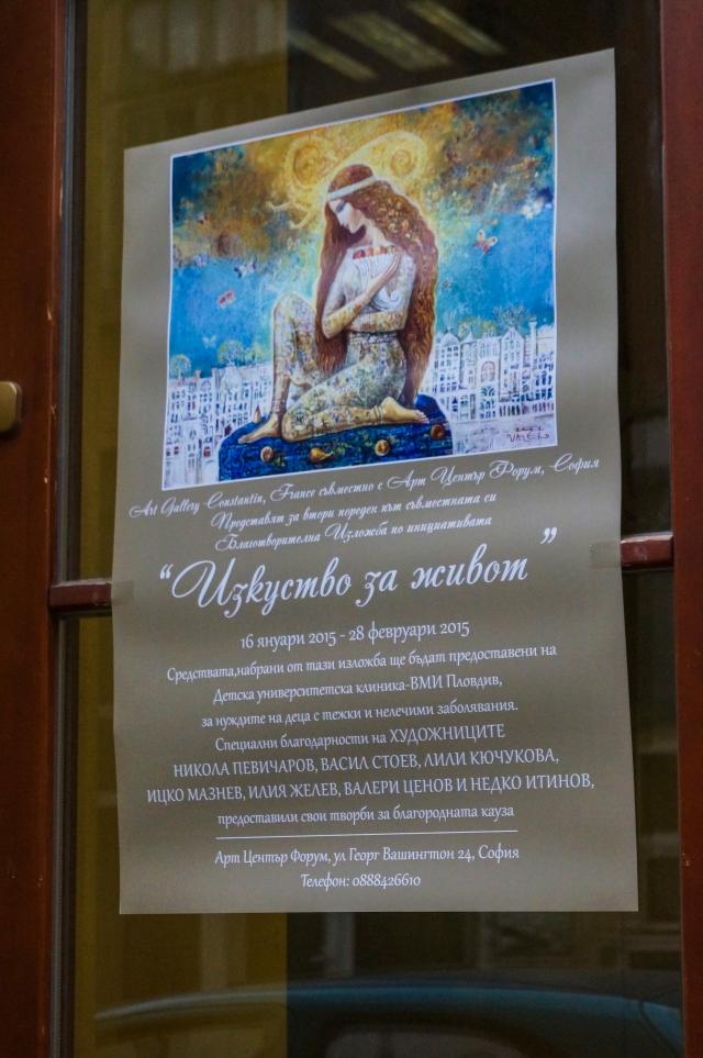 За плаката е използвана творба на Валери Ценов