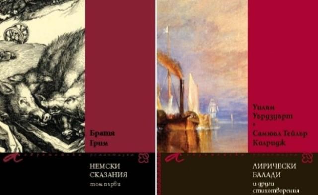 655-402-poredicata-evropejski-romantizym-na-izdatelstvo-altera-specheli-bronzov-lyv-za