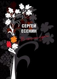 Надмогнал времето и временните неразбирания, поетът Сергей Есенин ни остави творчество, което го приобщава към най-добрите хуманистични традиции на великата руска литература. В епохата на панелна самота той и занапред ще ни подсеща да не забравяме природата, под самолетен грохот и промишлен тътен ще ни връща към забравените уроци по човешка искреност, към интимно доверителния шепот, който скъсява разстоянието от човек до човек. Превод: Иван Николов, Йордан Милев