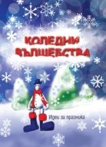Весели, полезни и романтични съвети за организирането на една прекрасна Коледа.