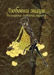 Във великолепното колекционерско издание са поместени над 100 съвременни български автори от всички поколения.