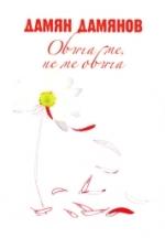 Превъзходно подаръчно издание, събрало в себе си най-доброто от любовната лирика на Дамян Дамянов.