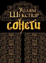 Прекрасно подаръчно издание, съдържащо в себе си вечните Шекспирови сонети както в оригинал, така и в най-добрия български превод - този на Валери Петров. Книга за ценители!