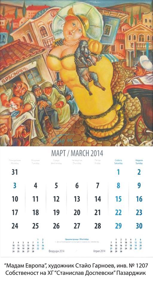 """Картината """"Мадам Европа"""" на Стайо Гарноев, от фонда на Художествена галерия """"Станислав Доспевски"""", Пазарджик , е най-харесваната, коментирана и споделяна за месец февруари 2014 г. във фейсбук страницата на галерията. Тя е включена в дигитален календар."""