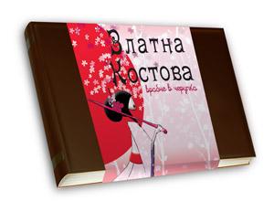 """Малка книжка с поезия. Ефирна поезия, представена във формата на кратки стихове. Много свободни и наситени с размисъл. Пестеливо, естетско и оригинално. """"Врабче в черупка"""" е първата поетична книга на Златна Костова."""