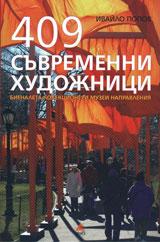 Попов, Ивайло. 409 съвременни художници. Атера Дизайн, 2011.